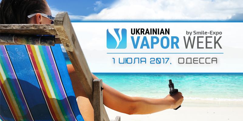 Ukrainian Vape Week настолько жаркая, что ей срочно нужно к морю