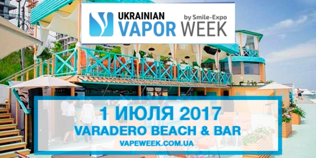 Ukrainian Vapor Week: пляжная вейп-тусовка состоится в Varadero Beach & Bar