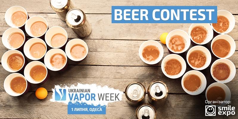 Ukrainian Vapor Week: у Beer Сontest перемагай – ящик пива забирай!