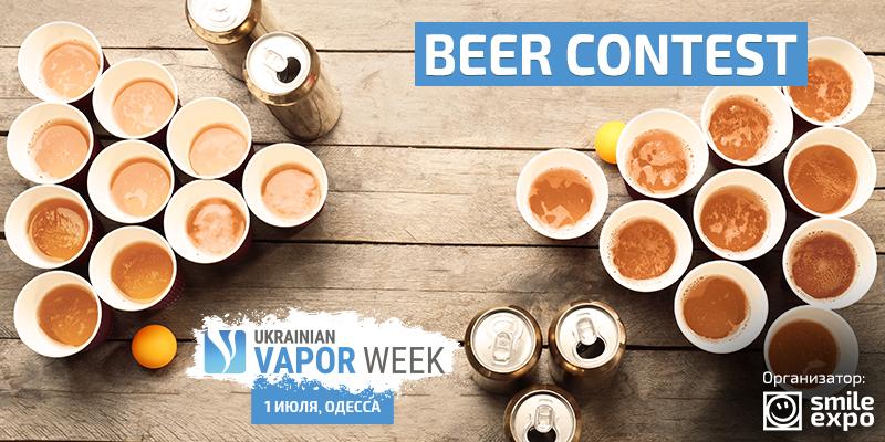 Ukrainian Vapor Week: в Beer Сontest побеждай – ящик пива забирай!