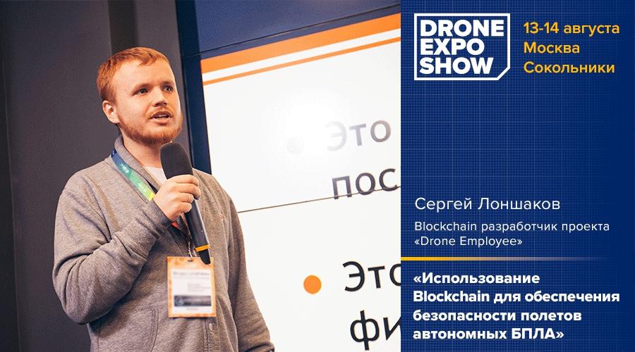 Умная доставка по воздуху: в Москве покажут проект дрона на блокчейне