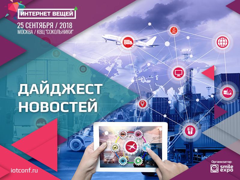 Умная одежда, Hyperloop в Калуге и фабрика «Ростех» за 5 млрд рублей: главные новости мира IoT за неделю