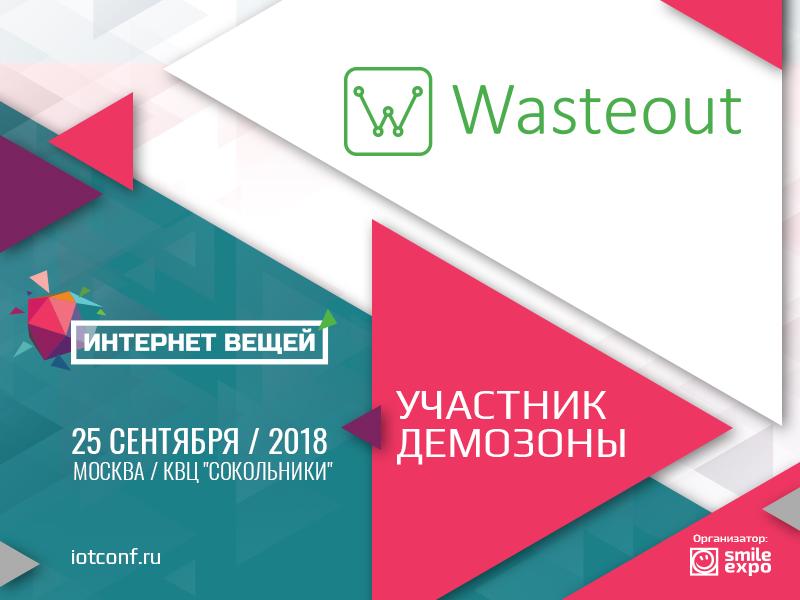 Умная система по вывозу отходов Wasteout – экспонент конференции «Интернет вещей»