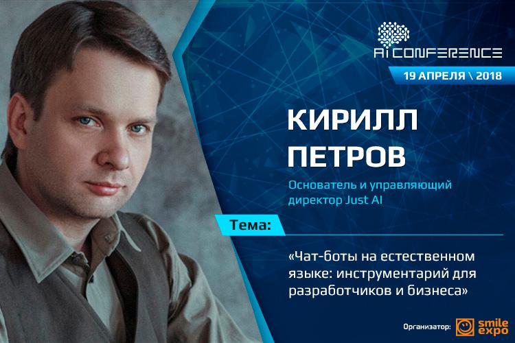 Умные чат-боты для бизнеса: доклад Кирилла Петрова, основателя и директора компании Just AI