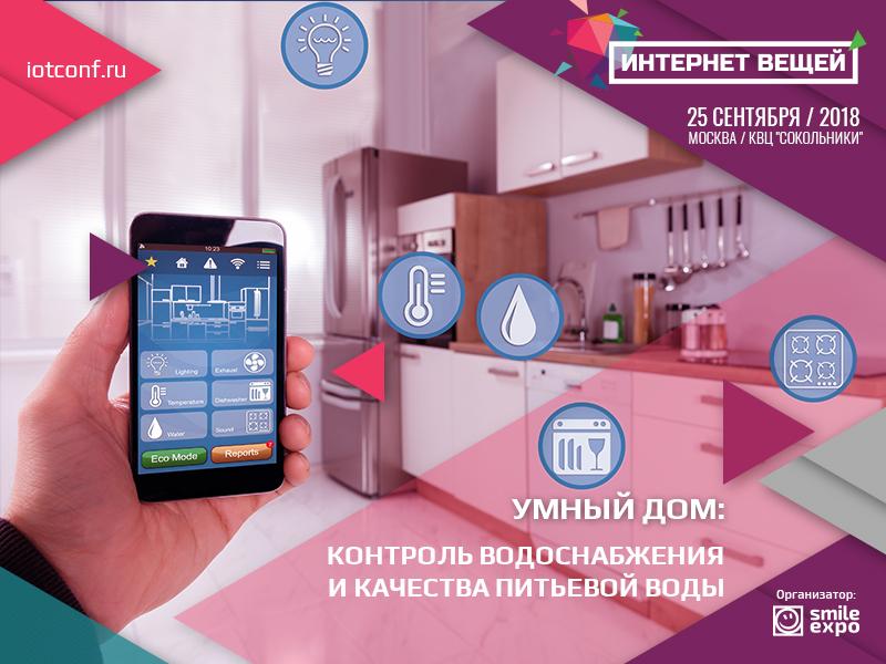 Умный дом: контроль водоснабжения и качества питьевой воды