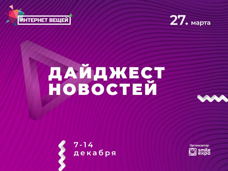 Умный счётчик за 5000 рублей в каждый дом и «один за всех» плеер для радио: отечественные и зарубежные умные новости читайте в нашем дайджесте