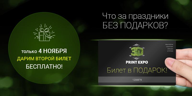 Уникальная акция! Получи второй билет на 3D Print Expo в подарок!