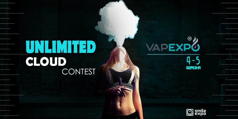 Unlimited Cloud Contest на VAPEXPO Kiev 2017: реєстрація на вільний клауд-контест