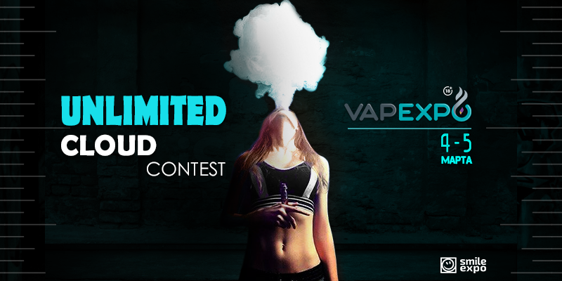 Unlimited Cloud Contest на VAPEXPO Kiev 2017: регистрация на свободный клауд-контест