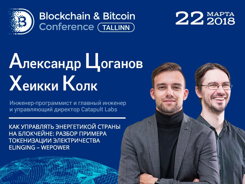 Управление энергетикой на блокчейне: Александр Цоганов и Хеикки Колк делятся опытом на Blockchain & Bitcoin Conference Tallinn