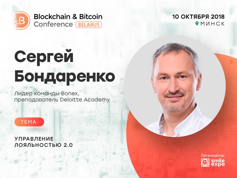 Управление лояльностью 2.0: доклад Сергея Бондаренко на Blockchain & Bitcoin Conference Belarus