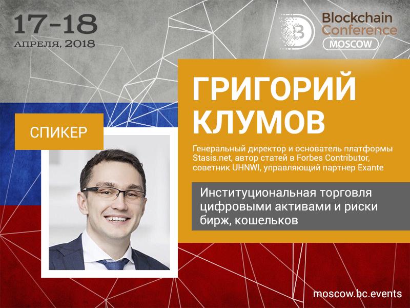 Управляющий партнер хедж-фонда с рекордной прибыльностью Григорий Клумов – спикер Blockchain Conference Moscow