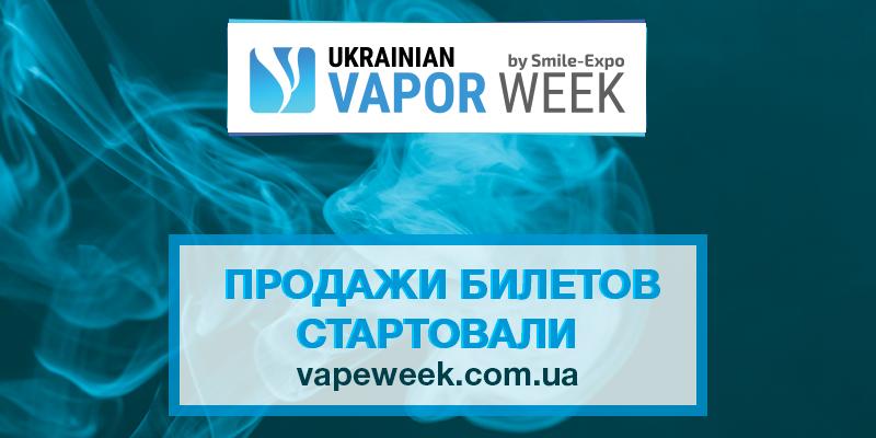 Успей купить билет на Ukrainian Vapor Week Odessa! Регистрация – открыта, тираж – ограничен!