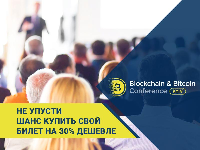Успей купить: только 50 билетов на Blockchain & Bitcoin Conference Kyiv по самой низкой цене
