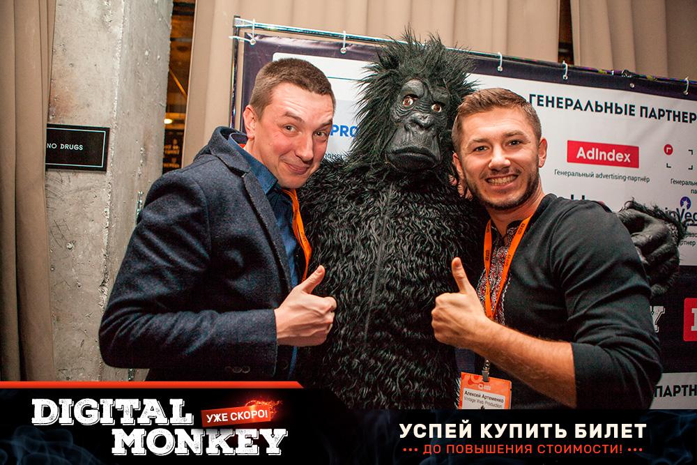 Успей зарегистрироваться на Digital Monkey по старой цене! Остался один день