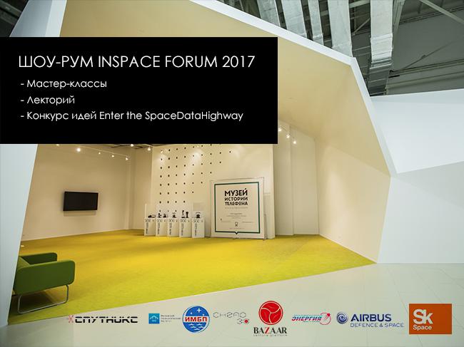 Узнай все подробности о программе шоу-рума INSPACE FORUM 2017. Стань участником!