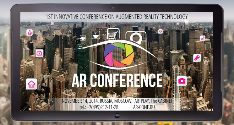 Узнайте только на AR Conference, как именно ВЫ сможете заработать при помощи технологии дополненной реальности