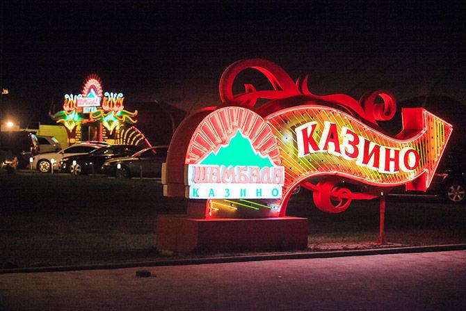 В «Азов-сити» откроется 3-е казино в октябре 2015 года