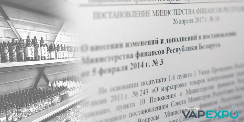 В Беларуси утвердили акцизные марки для жидкостей