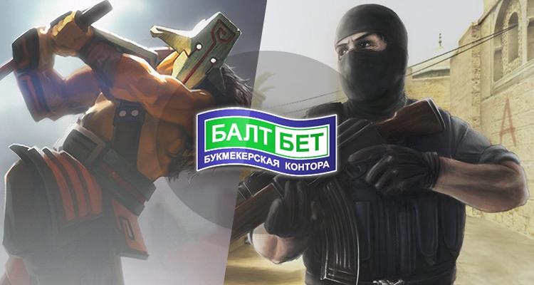 В БК «БалтБет» появились ставки на специфические киберспортивные события