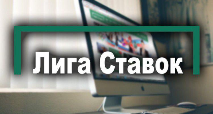 В БК «Лига Ставок» открылись линии на кандидаток в президенты РФ