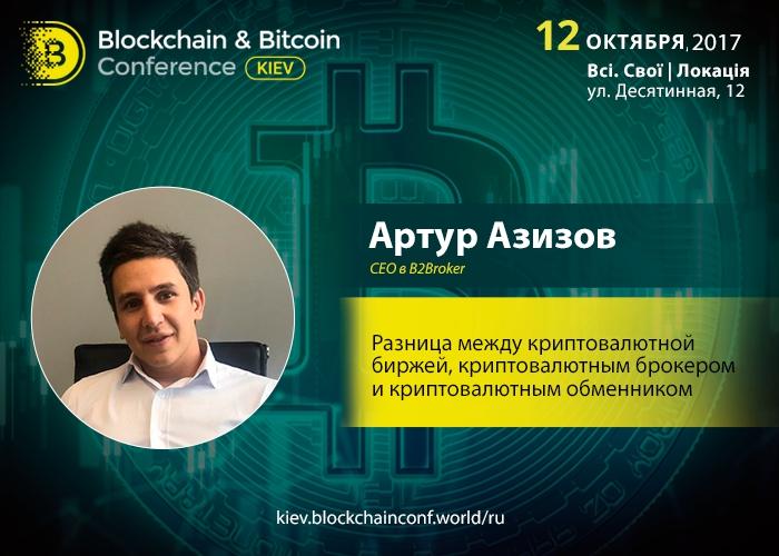 В чем отличие между криптобиржей, криптообменником и криптоброкером: доклад главы финтех-компании B2Broker Артура Азизова
