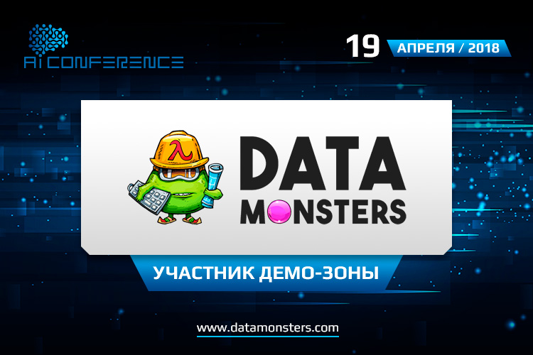 В демозоне AI Conference расположится стенд Data Monsters – проекта по сбору и анализу данных