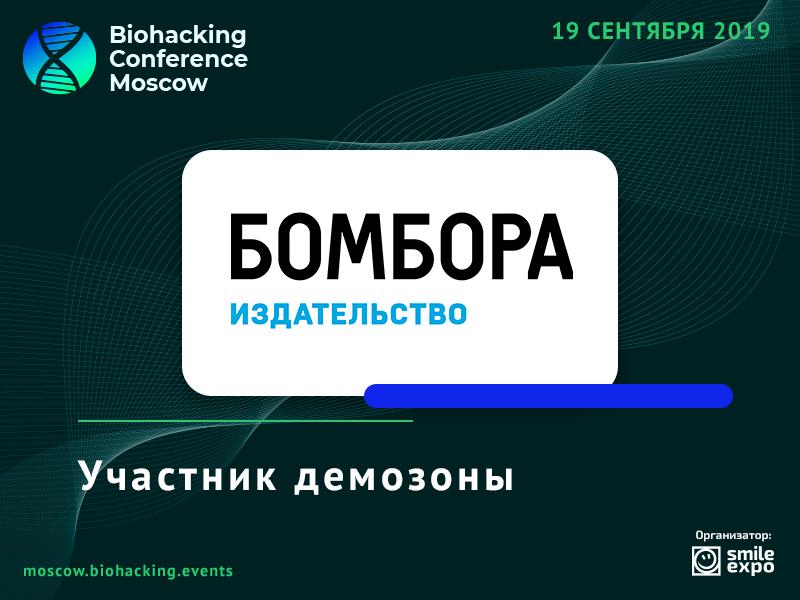 В демозоне Biohacking Conference Moscow издательство «БОМБОРА» представит книги о науке и медицине