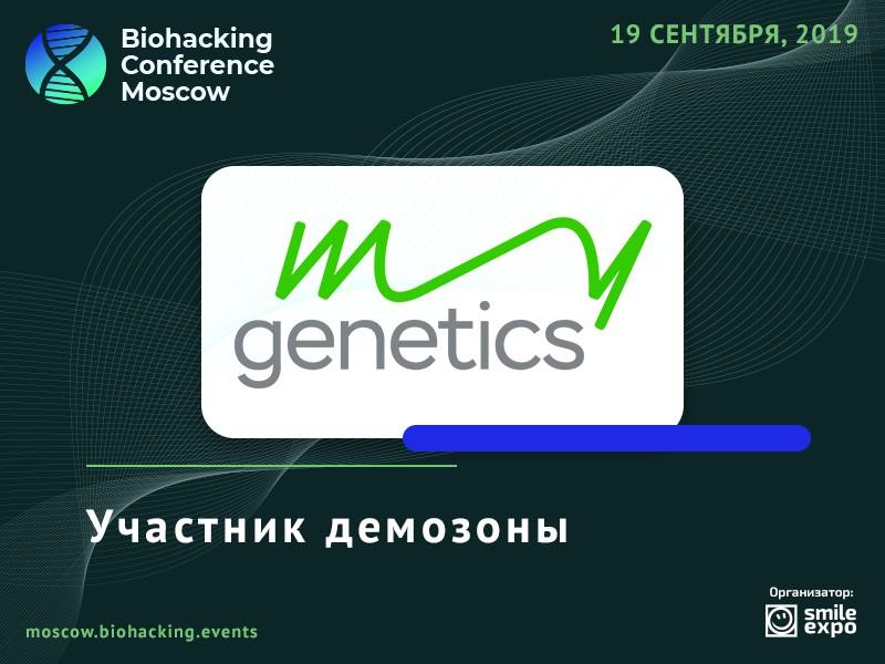 В демозоне Biohacking Conference Moscow представят ДНК-тесты от компании MyGenetics