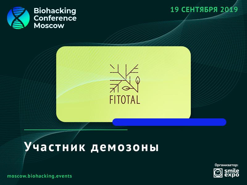 В демозоне Biohacking Conference Moscow представят метабиотик от компании FITOTAL