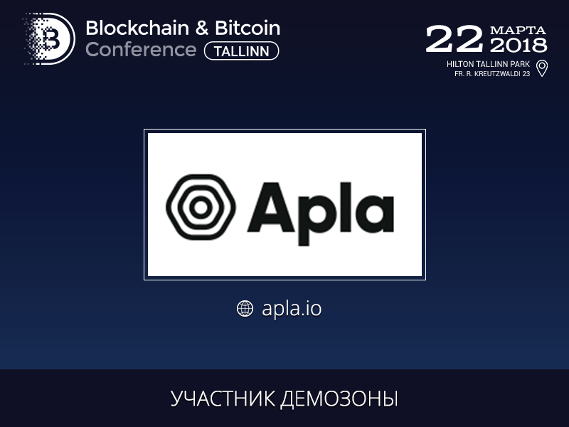 В демозоне Blockchain & Bitcoin Conference Tallinn будет представлена блокчейн-платформа Apla
