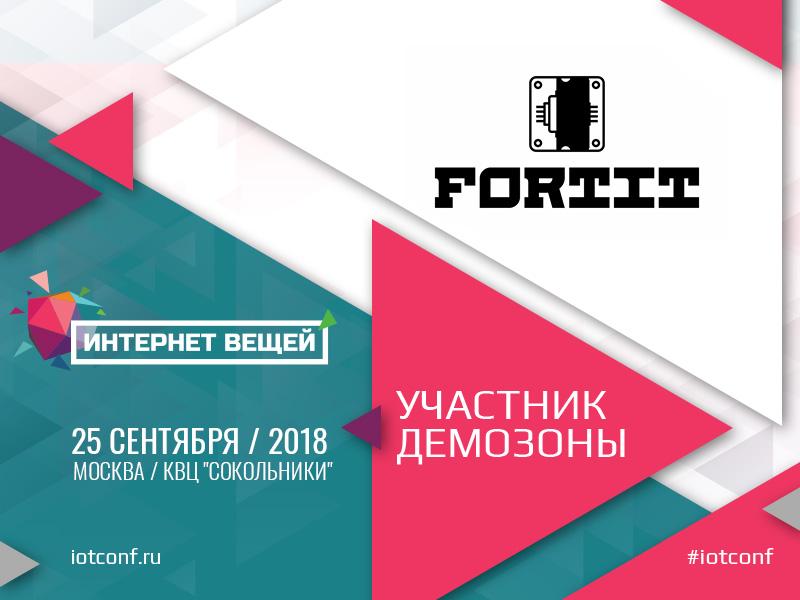 В демозоне конференции «Интернет вещей» появятся разработчики «Форт-ИТ»
