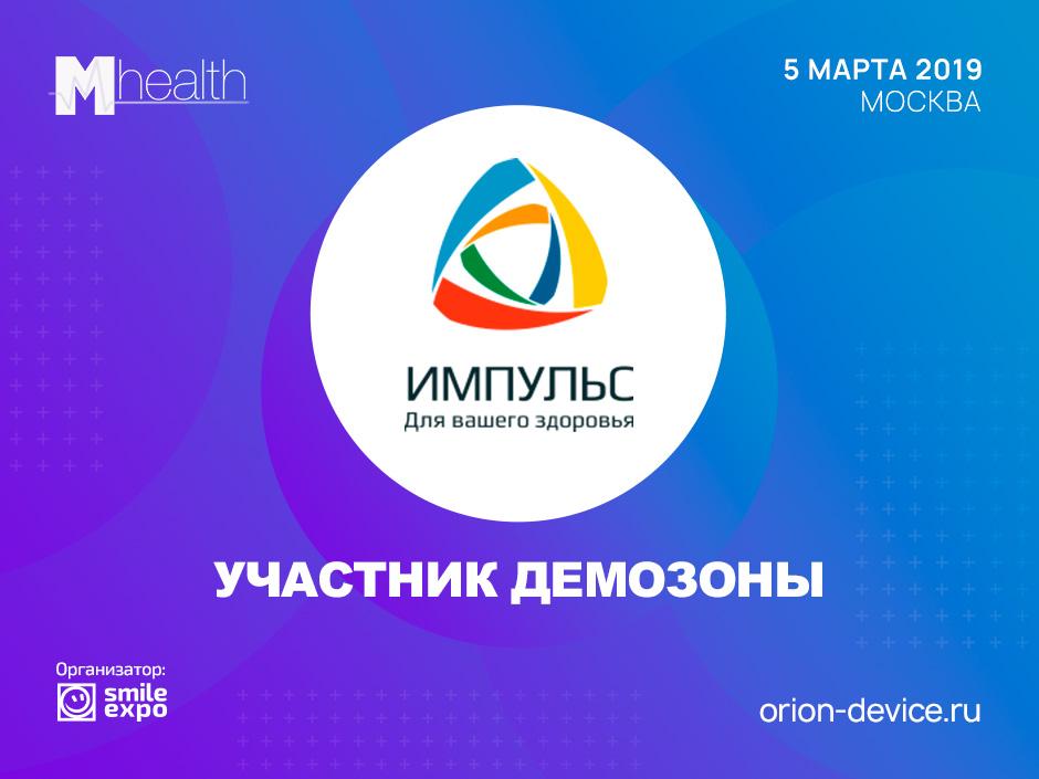 В демозоне M-Health Congress будет представлен портативный прибор «Орион 2309»