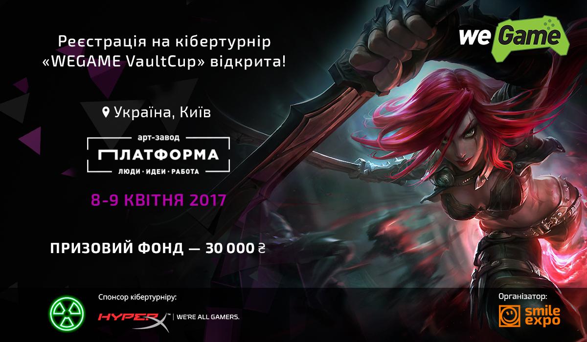 Відкрито реєстрацію на WEGAME VaultCup - кіберспортивний турнір з CS: GO, Dota 2 і LoL!