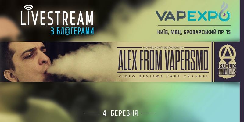 Відомий оглядач Alex from VapersMD тусуватиметься на VAPEXPO Kiev 2017