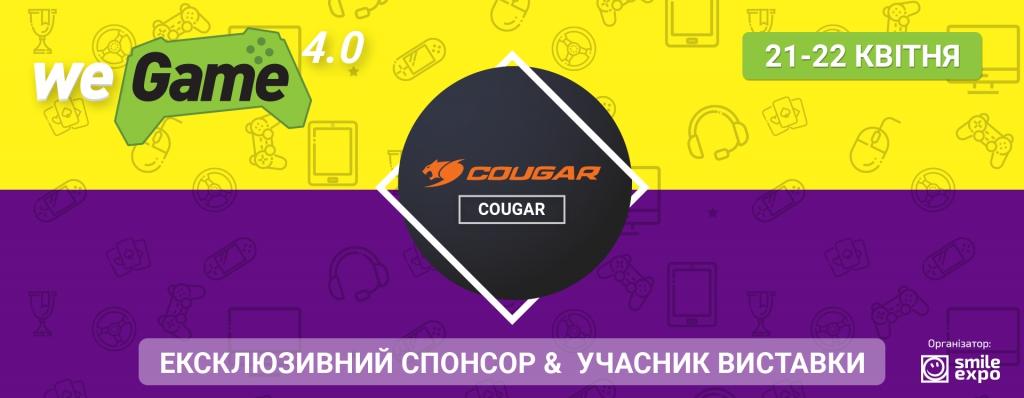 Відвідувачі WeGame 4.0 зможуть протестувати продукцію бренда COUGAR