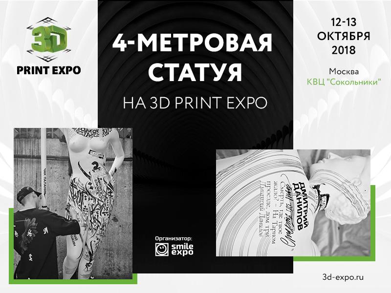 В фотозоне 3D Print Expo расположится знаменитая «Девушка с веслом»