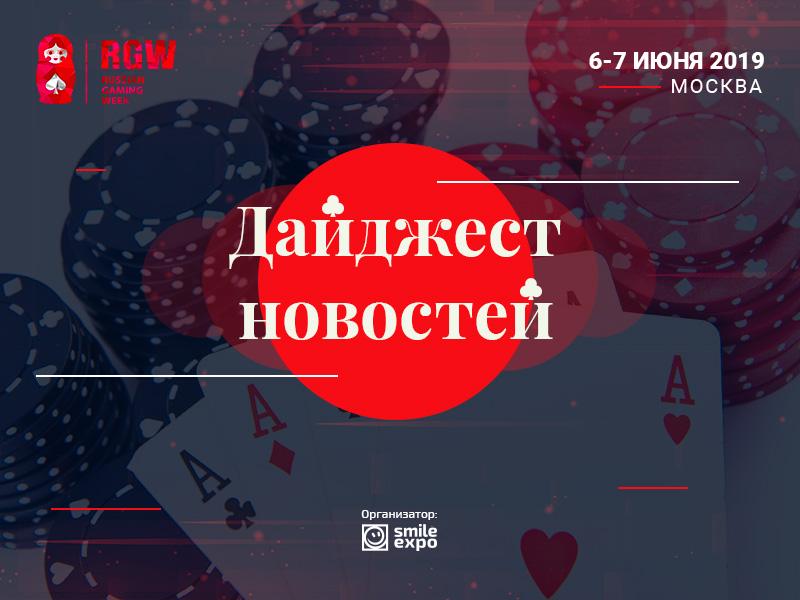 В Хорватии легализуют онлайн-казино, а Словакия отменила вето на азартные игры. Горячие новости недели