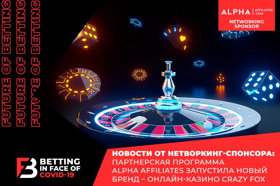 В каталоге офферов гемблинг-партнерки Alpha Affiliates появился новый бренд: новости нетворкинг-спонсора