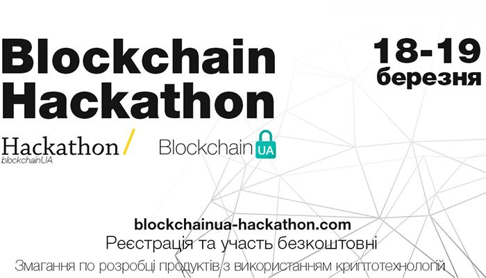 В Киеве пройдёт второй всеукраинский хакатон для крипторазработчиков