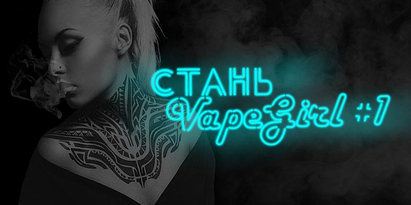 В Киеве выберут королеву вейпинга