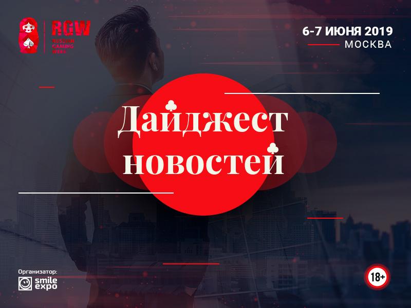 В «Красной Поляне» еще больше посетителей, а от «Приморья» высокие доходы в бюджет. Новости из гемблинг-индустрии