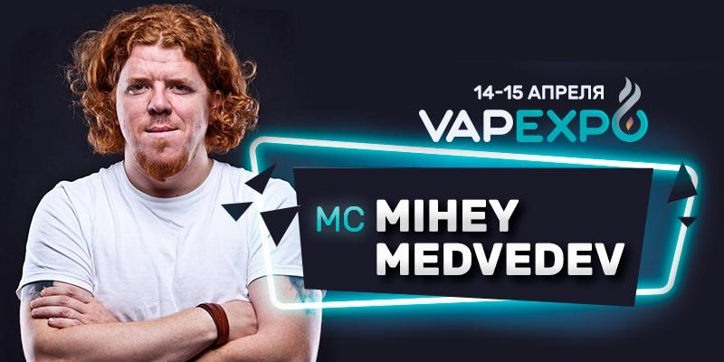 В лучших традициях! Mihey Medvedev станет голосом VAPEXPO Kiev 2018
