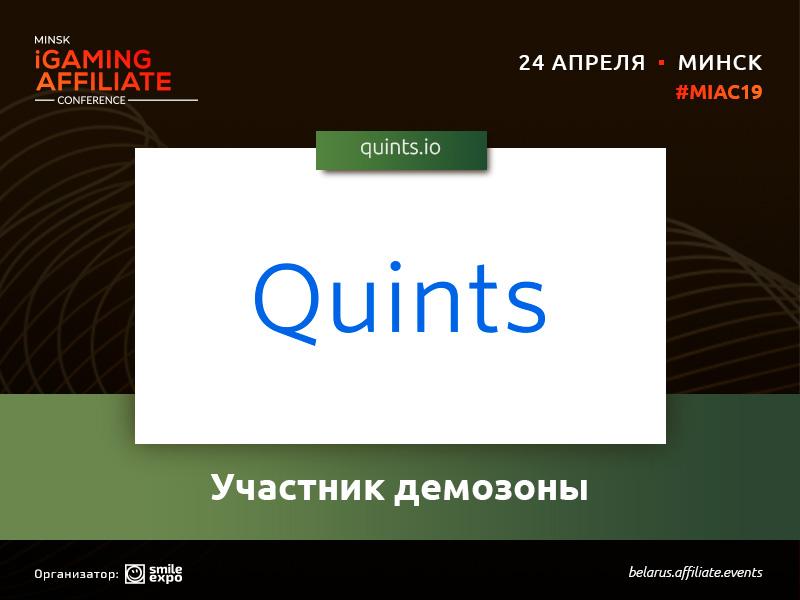 В Минске Quints представит свое решение по аффилиат-маркетингу и новые разработки в сфере машинного обучения