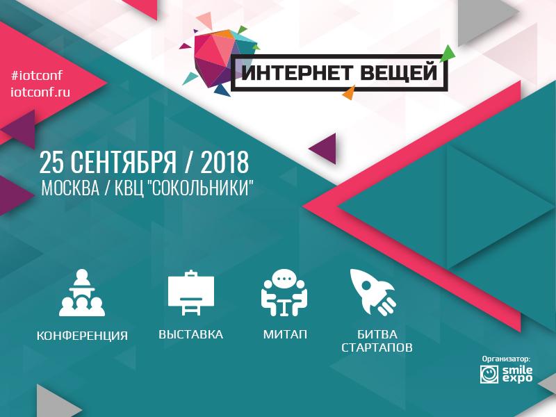 В Москве пройдет V международная конференция «Интернет вещей»