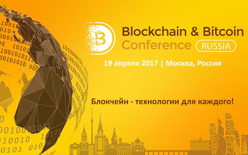 В Москве соберутся мировые эксперты в области криптовалют и блокчейна