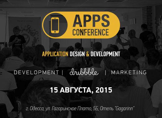 В Одессе пройдет AppsConference 2015