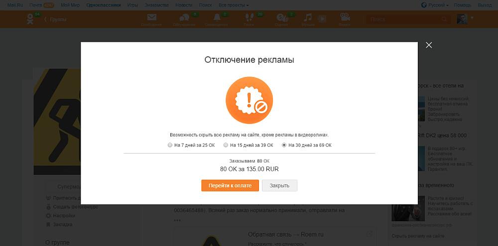 В «Одноклассниках» появится платное воспроизведение роликов