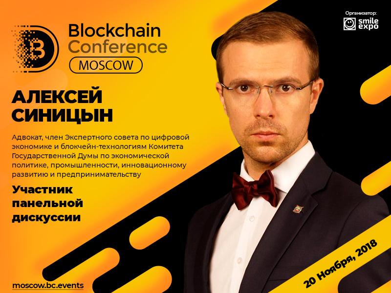 В панельной дискуссии на Blockchain Conference Moscow примет участие член Экспертного совета по блокчейну при Госдуме РФ