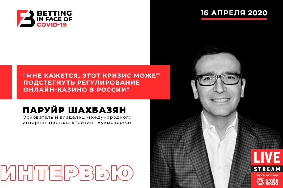 Основатель «Рейтинга Букмекеров» Паруйр Шахбазян: «Активность, конечно же, выросла, но не в российских букмекерских конторах»